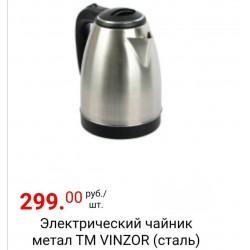 Электрический чайник, стальной